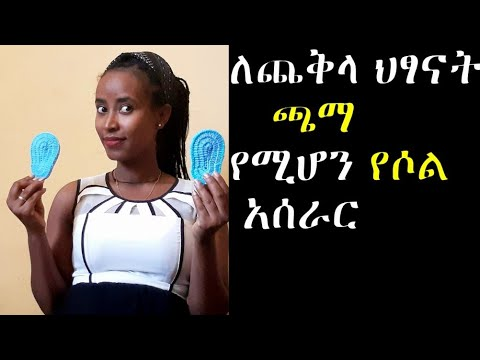 Ethiopia:ከ1ወር-12ወር ድረስ ላሉ ህፃናት የሚሆን የጫማ ሶል አሰራር