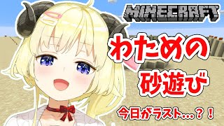 【Minecraft】わための砂遊び!これが、終わりの始まり...【角巻わため/ホロライブ4期生】