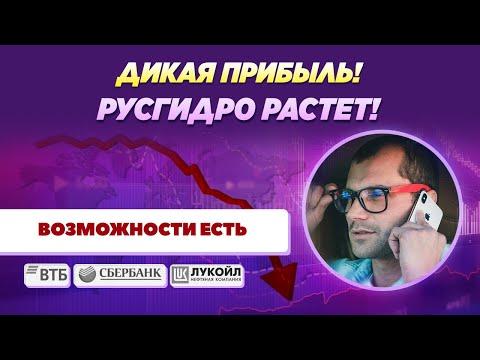 Дикая прибыль по РусГидро! На Московской бирже для трейдеров опять праздник. Мечел, что делать?