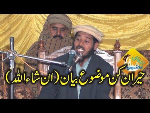 Qari Mazhar Saleem Khiyalvi Latest Taqrer.Insha Allah.2019.Ishfaq Islamic Sahiwal
