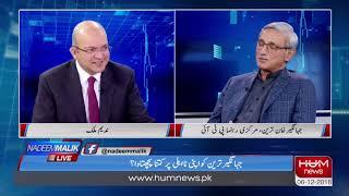 Program Nadeem Malik Live, December 06, 2018 l HUM News