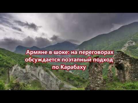 Армяне в шоке: на переговорах обсуждается поэтапный подход по Карабаху
