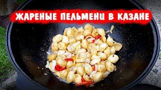 Жареные пельмени в казане! Самый вкусный рецепт! Fried dumplings in a cauldron!