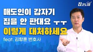 계약금 물어줄테니 안 판다는 집주인 이기려면 / 김향훈…