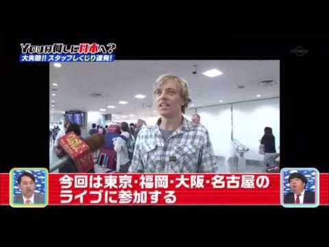 シェーンは何しに日本へ?