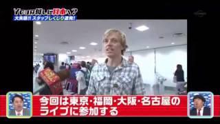 シェーンは何しに日本へ