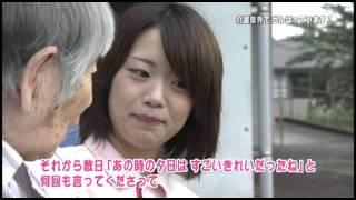 イキイキ!山口 平成27年9月21日 「介護業界でがんばっています!」