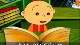 EducativeCartoons.com Educative Islamic Cartoon in Arabic for about good manners in Islam.