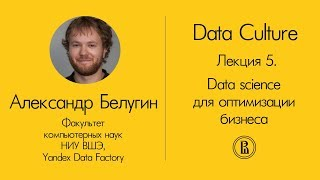 Введение и погружение в тему проекта Data Culture. Лекция 5