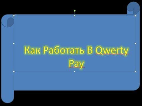 Как Работать В Qwerty Pay