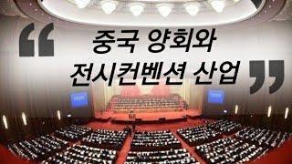 중국 양회(전국인민대표대회/ 정치협상회의) 와 전시 컨…