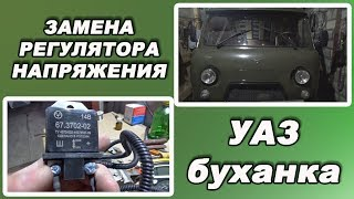 Регулятор напряжения на УАЗ буханка Замена и ремонт