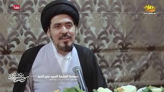 السيد منير الخباز - كيف نحيا في يوم العيد حياة النبي محمد صلى الله عليه وآله وسلم وأهل بيته ع