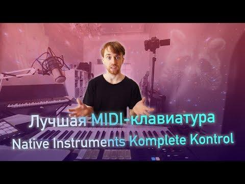 Обзор крутых MIDI-контроллеров от Native Instruments - Komplete Kontrol M32, A49 и S49 Mk II