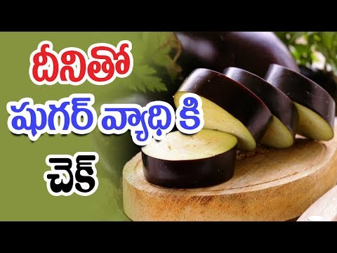 brinjal-(-eggplant-)health-benefits-for-diabetic-patients---mana-arogyam-telugu-health-tips