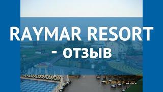 RAYMAR RESORT 5 Турция Сиде отзывы отель РЕЙМАР РЕЗОРТ 5 Сиде отзывы видео