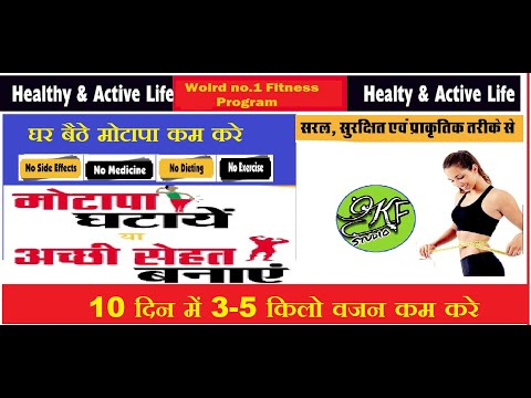 Fast Weight Loss At Home ll घर बैठे मोटापा कम करे ll10  days Guaranteed Weight Loss ll