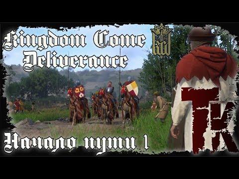 Kingdom Come: Deliverance ♛ Начало пути ♛ streamиз YouTube · Длительность: 4 ч45 мин14 с