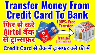 Trick 19/02/2019,Transfer Money From Credit Card To Bank Free, Credit card To Bank Transfer.