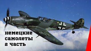 Немецкие самолеты (Часть 2) (1946) документальный фильм