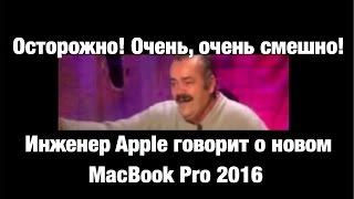 Инженер Apple рассказывает о MacBook Pro 2016. Смех сквозь слезы.