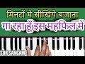 Ga Raha Hu is Mehfil Mein | How to Play Harmonium | Sur Sangam Mukesh Meena