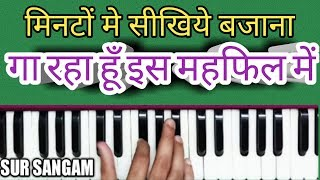 Ga Raha Hu is Mehfil Mein | How to Play Harmonium | Sur Sangam Mukesh Meena