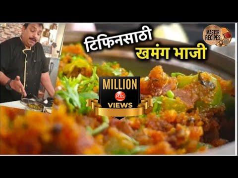 खमंग पीठ पेरलेली सिमला मिर्ची भाजी | Tiffin Special Simla Mirchi | ढोबळी मिरची Besan Ki Sukhi Sabzi