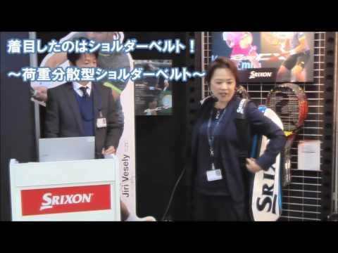 ~SRIXONテニスバッグ2017開発者のこだわり~プロライン