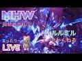 [MHW] PS4るるのアステラ祭り配信  [モンハンワールド]