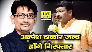 Gujarat मामले पर Manoj Tiwari बोले- Alpesh Thakor पर केस दर्ज, जल्द होगी गिरफ़्तारी l LiveCities