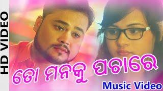 To Manaku Pachar || Odia Music Video || DUSMANT-PRATIBHA-MAADHAV-STHITA-SUJEET || HD Videos