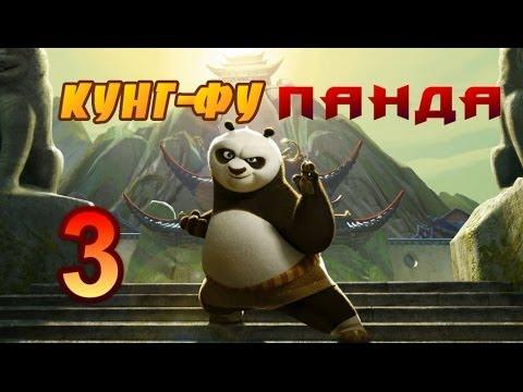 Прохождение Кунг-фу Панда | Kung Fu Panda - Нулевой уровень #3