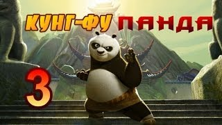 Кунг-Фу Панда часть 3