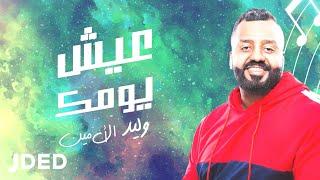 وليد الأمين - عيش يومك (حصرياً) | 2019 | Waleed Al Amin - 3eesh Youmak