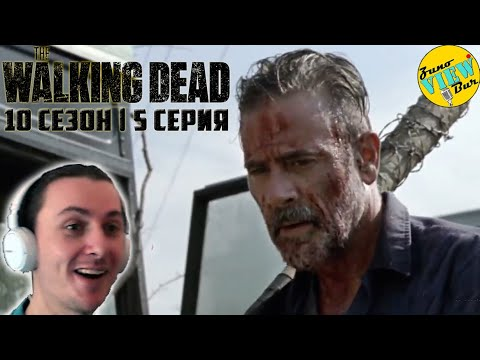 📺 ХОДЯЧИЕ МЕРТВЕЦЫ 10 Сезон 5 Серия РЕАКЦИЯ Сериал / The Walking Dead Season 10 Episode 5 REACTION