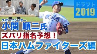 「素材重視の指名か」スポーツライター・小関順二さんが日本ハムのドラフトを予想!