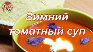 Горячий томатный суп. Просто, вкусно, недорого.