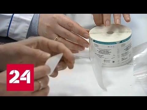 В Москве и Подмосковье развернут сервис сдачи тестов на коронавирус на дому - Россия 24