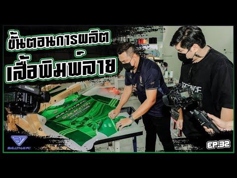 EP.32 ขั้นตอนการผลิตเสื้อพิมพ์ลาย