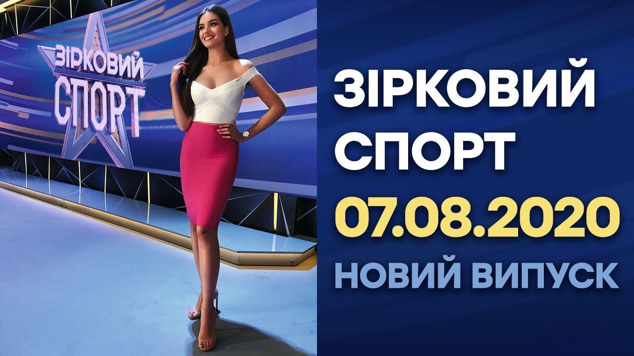 Зірковий спорт - выпуск от 07.08.2020