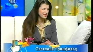 Адвокат Светлана Гринфильд - Домогательства на работе