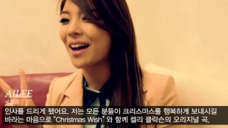 "Ailee 에일리 Introducing the ""Hitman Project"" and ""My Grown Up Christmas List (Christmas Wish)"""