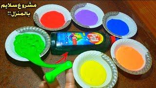 ازاي اعمل مشروع سلايم ناجح بالمنزل !! How do I make a slime project at home