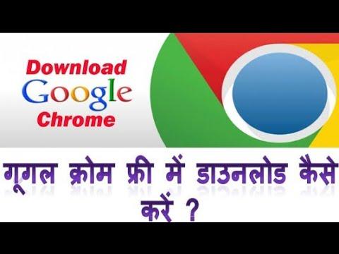 computer me chrome kaise download kare | chrome download | google chrome  download free windows 7