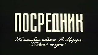 """Советский фантастический фильм """"ПОСРЕДНИК"""" (1990)"""