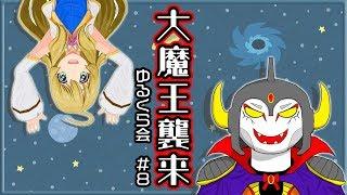 [LIVE] ゆるくら会 #8 大魔王襲来