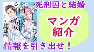 【マンガ】『夏目アラタの結婚』/ バラバラ殺人犯の気を引け!【乃木坂太郎新作】