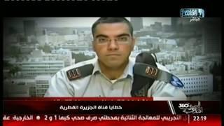 المصرى أفندى 360   خطايا قناة الجزيرة القطرية