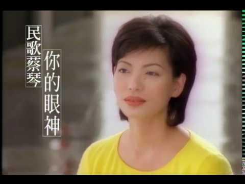 蔡琴 Tsai Chin - 你的眼神 Your Eyes (official官方完整版MV)